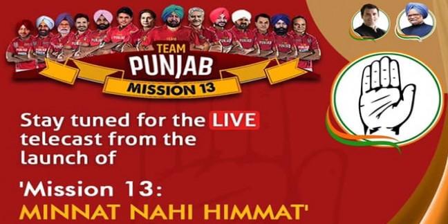 पंजाब कांग्रेस द्वारा #MinnatNahiHimmat कैंपेन लांच