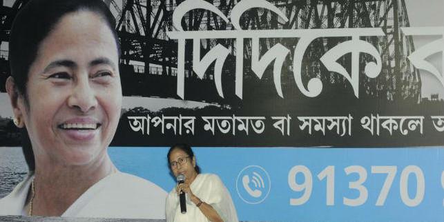 'दीदी के बोलो' अभियान से लोगों को मूर्ख बनाया जा रहा : भाजपा