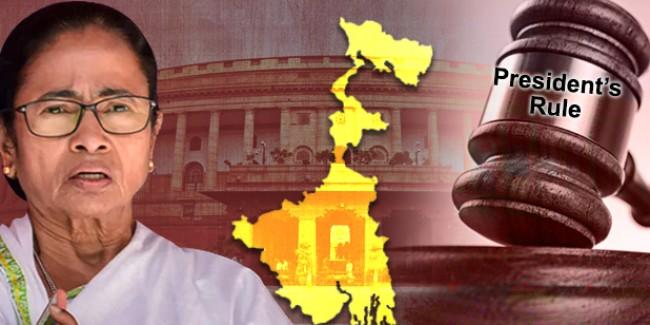 बंगाल में राष्ट्रपति शासन की आहट, जानें पहले कब-कब हुई ये कार्रवाई?