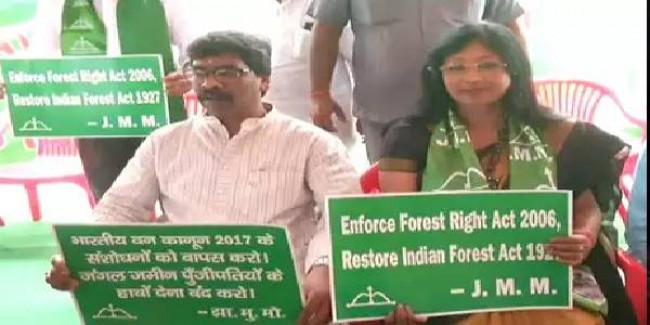 भारतीय वन कानून-1927 में प्रस्तावित संशोधन के विरोध जेएमएम का धरना