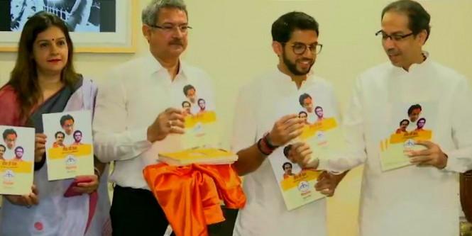 महाराष्ट्र विधानसभा चुनाव : शिवसेना ने जारी किया घोषणा पत्र - एक रुपए में मरीजों की प्राथमिक स्वास्थ्य जांच कीसुविधा उपलब्ध कराने जैसी योजना शामिल