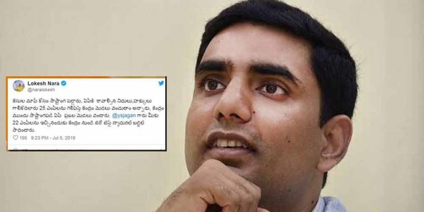 Nara Lokesh comments on Union budget 2019