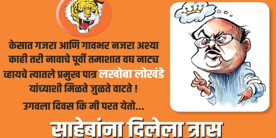 NCP नेता छगन भुजबल की संभावित वापसी का शिवसैनिकों ने किया विरोध, मुंबई में लगाए पोस्टर