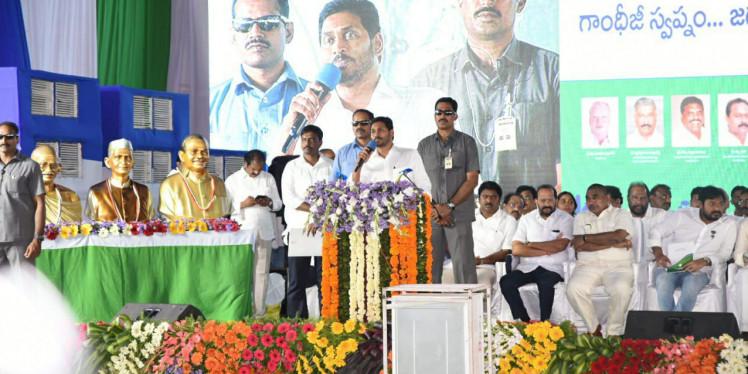 AP CM Jagan Mohan Reddy to set up university for skill development