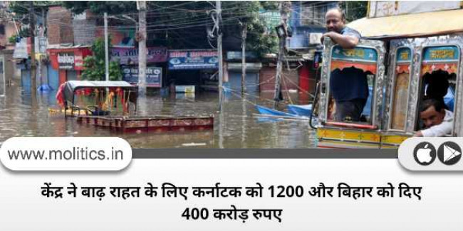 केंद्र ने बाढ़ राहत के लिए कर्नाटक को 1200 और बिहार को दिए 400 करोड़ रुपए