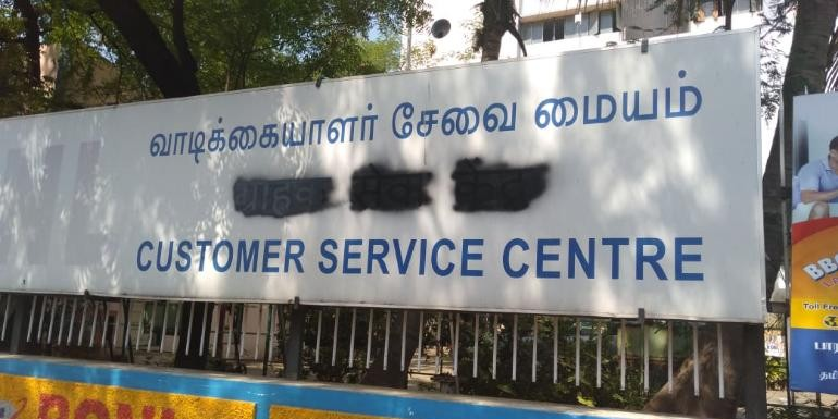Hindi text on signboards smeared with black paint at Tamil Nadu govt offices