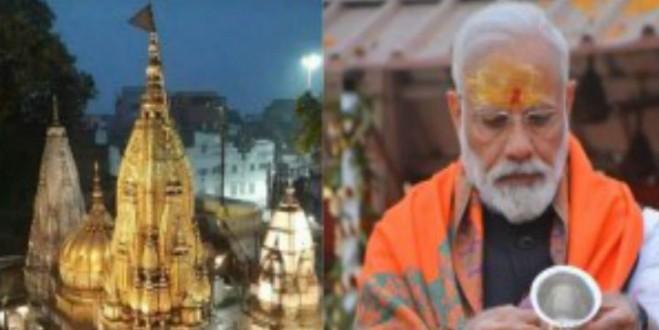 मोदी 27 मई को काशी आएंगे, विश्वनाथ मंदिर में दर्शन के बाद गंगा आरती में शामिल होंगे