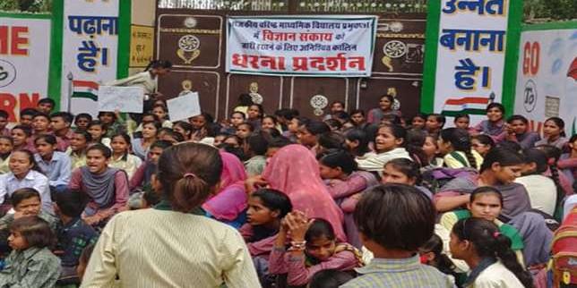 पूर्व केंद्रीय मंत्री के गांव में लड़कियों ने स्कूल का जड़ा ताला, तीन घंटे बैठी रहीं धरने पर