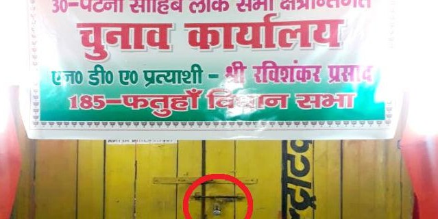 BJP का चुनाव कार्यालय खुलते ही लगा ताला, कार्यकर्ताओं ने लगाया उपेक्षा किये जाने का आरोप