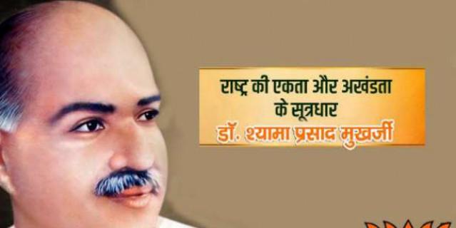 श्यामा प्रसाद मुखर्जी ने किया था अनुच्छेद 370 का समर्थन