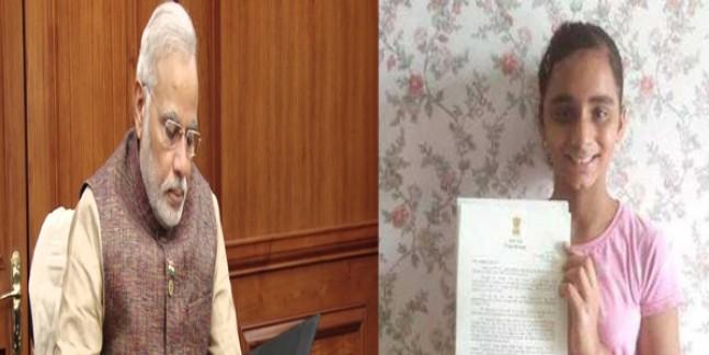 प्रधानमंत्री नरेन्द्र मोदी ने 11 साल की लड़की के पत्र का दिया यह जवाब
