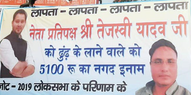 मुजफ्फरपुर में लगा तेजस्वी यादव के लापता होने का पोस्टर, ढूंढ़नेवाले को मिलेंगे 5100 रुपये