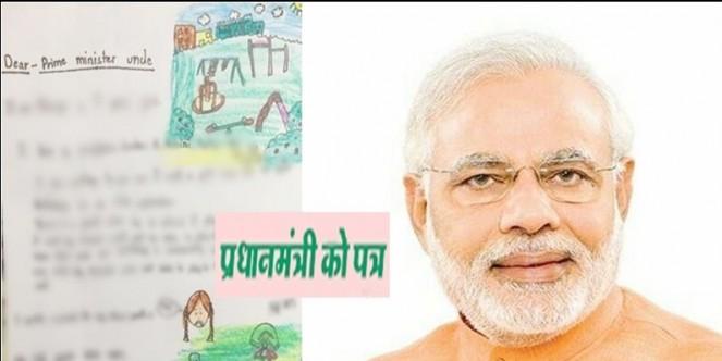 देश आपके साथ.. सेकंड इनिंग में उठाएं ज्यादा 'बोल्ड स्टेप्स', PM सर को स्कूली बच्चों की खुली चिट्ठी