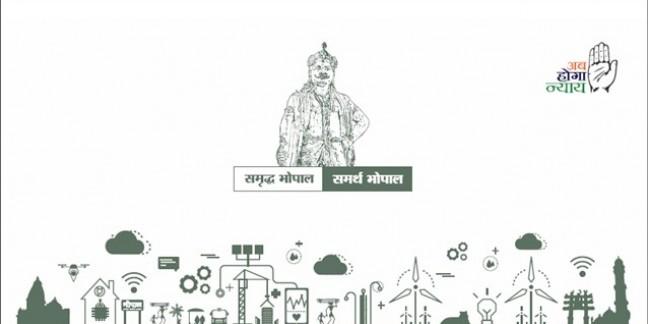 दिग्विजय सिंह ने जारी किया 'विजन भोपाल'