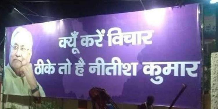 'क्यों न करें विचार, बिहार जो है बीमार' JDU के पोस्टर पर RJD का प्रहार