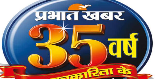 प्रभात खबर की 35वीं वर्षगांठ, उपराष्ट्रपति ने दो दिवसीय समारोह का किया उद्घाटन, कहा - प्रिंट मीडिया ज्यादा विश्वसनीय