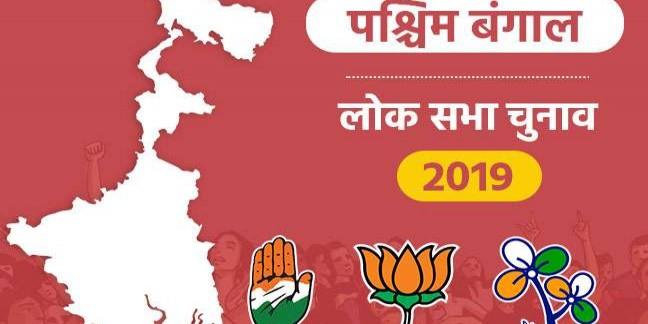Lok Sabha Elections 2019: प. बंगाल के दो संसदीय क्षेत्रों कूचबिहार और अलीपुरद्वार में मुकाबला होगा दिलचस्प