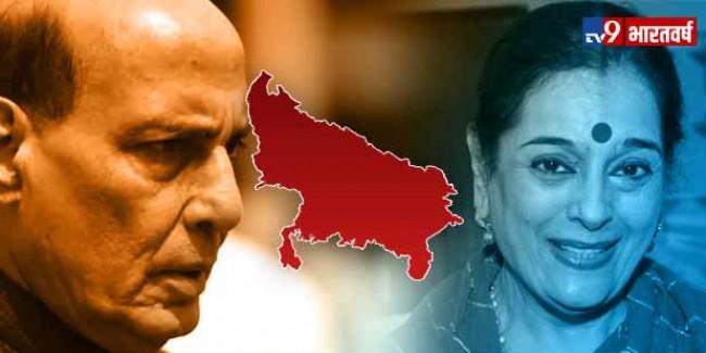 राजनाथ सिंह ने लखनऊ में दोहराई जीत, पूनम सिन्हा दूसरे और प्रमोद कृष्णम तीसरे नंबर पर
