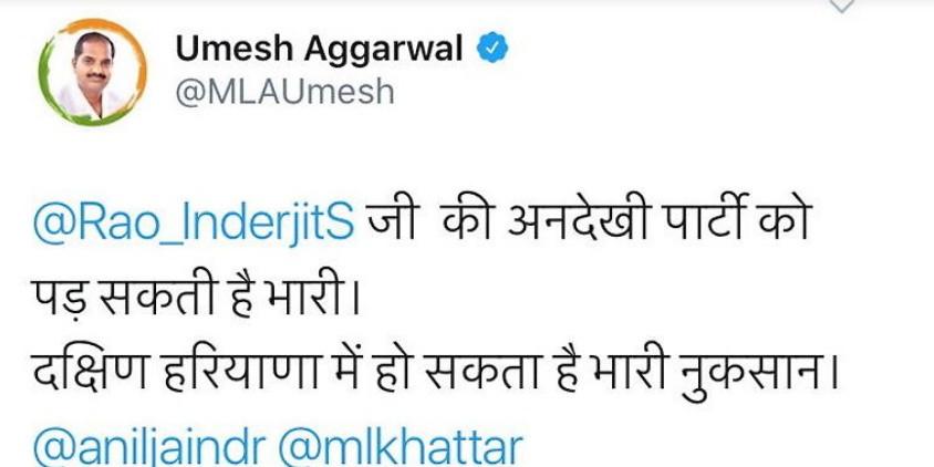 भाजपा नेता उमेश अग्रवाल का ट्वीट-इंद्रजीत की अनदेखी भाजपा को पड़ सकती है भारी