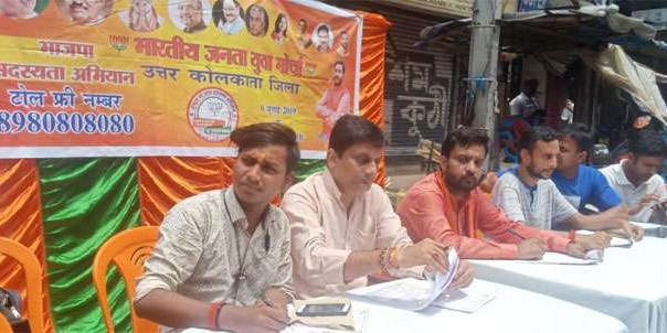 प. बंगाल के 525 स्थानों पर भाजयुमो का सदस्यता अभियान, एक दिन में 70 हजार सदस्य बनाने का लक्ष्य
