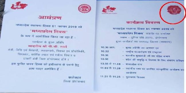 मध्य प्रदेश में दीनदयाल उपाध्याय की तस्वीर को लेकर हुआ जमकर हंगामा, बदला गया निमंत्रण कार्ड