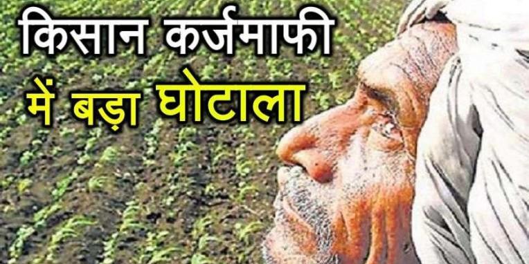 राजस्थान में लाखों किसानों का नहीं हुआ कर्ज माफ -रिपोर्ट