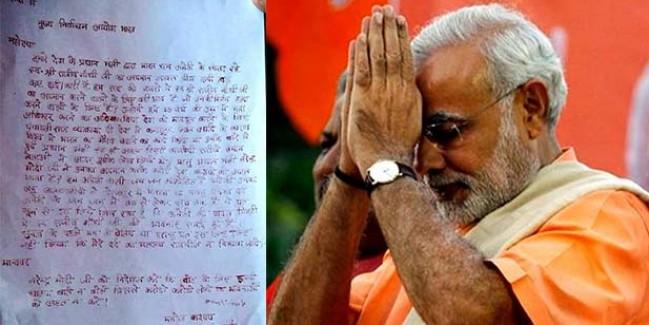 राजीव गांधी पर पीएम मोदी की टिप्पणी से आहत आदमी ने चुनाव आयोग को खून से लिखी चिट्ठी