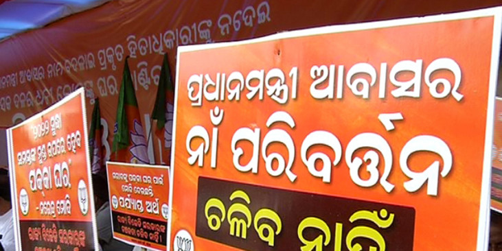 Odisha BJP Stages Protest Against BJD Govt for 'Changing' Name of PMAY Scheme to 'Mo Awas Yojna'