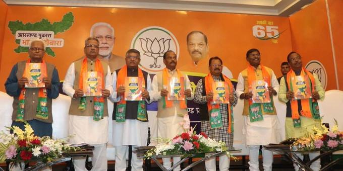 झारखंड चुनाव के लिए BJP ने जारी किया संकल्प पत्र