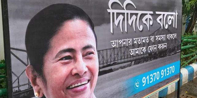 'दीदी के बोलो' हेल्पलाइन नंबर व वेबसाइट से मुख्यमंत्री को जनता का मिला भारी साथ