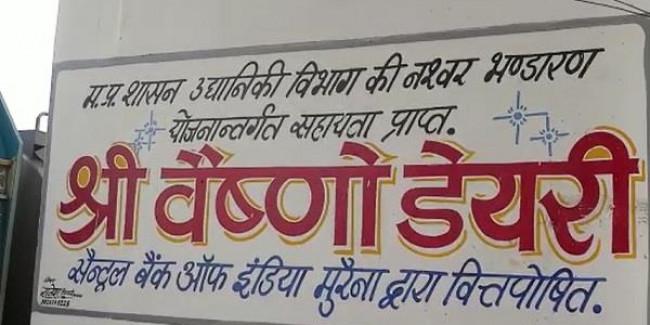 BJP नेता के भाई की डेयरी पर खाद्य विभाग का छापा, लाखों का नकली दूध व सामग्री बरामद