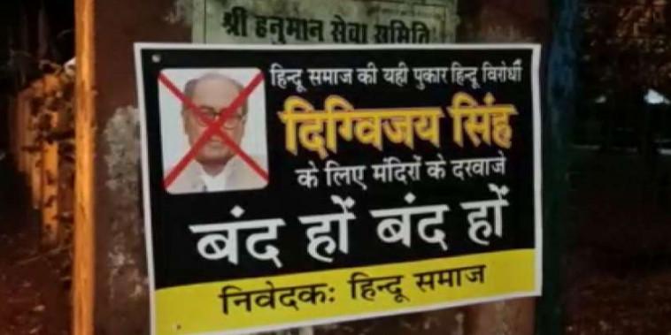 दिग्विजय सिंह के लिए बंद हो मंदिरों के दरवाजे- हिंदू समाज ने लगाए पोस्टर