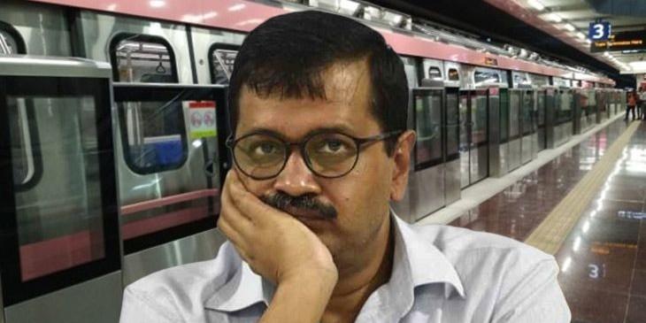 मोदी सरकार ने केजरीवाल के 'मेट्रो फ्री राइड' प्रस्ताव को किया खारिज