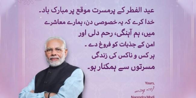 ईद पर पीएम नरेंद्र मोदी ने उर्दू में ट्वीट की मुबारकबाद- दुआ करता हूं सबको खुशियां मिले