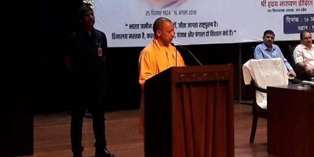 AtalBihariVajpayee सीएम योगी आदित्यनाथ बोले- अटल जी ने जीवनपर्यन्त राष्ट्रहित को सर्वोपरि माना