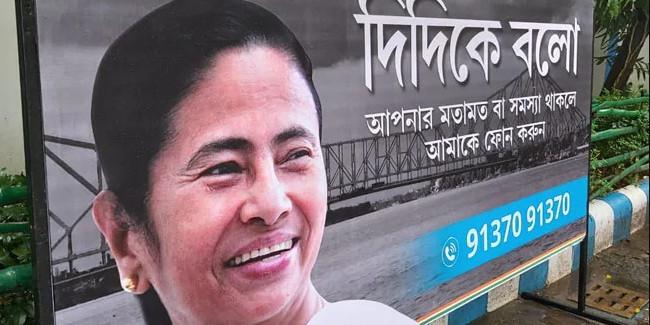 BJP की राह चलीं ममता, 'दीदी के बोलो' कैंपेन