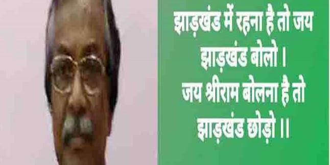 पूर्व विधायक का विवादित पोस्ट- झारखंड में रहना है तो जय झारखंड बोलो, जय श्रीराम बोलना है तो झारखंड छोड़ो