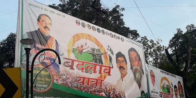 Jharkhand Assembly Election 2019: बदलाव यात्रा को लेकर धनबाद का चढ़ा राजनीतिक पारा, चाैक-चाैराहे होर्डिंग-बैनर से पटे