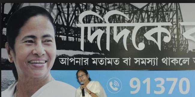 प. बंगाल: तृणमूल के लिए दोधारी तलवार बना 'दीदी के बोलो' अभियान