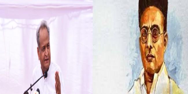 वीर सावरकर पर सीएम अशोक गहलोत ने कहा, कांग्रेस की सरकार है, तो...