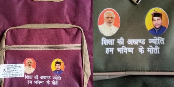सरकारी स्कूलों में बच्चों को मिलेंगें मोदी-जयराम की फोटो वाले स्कूल बैग