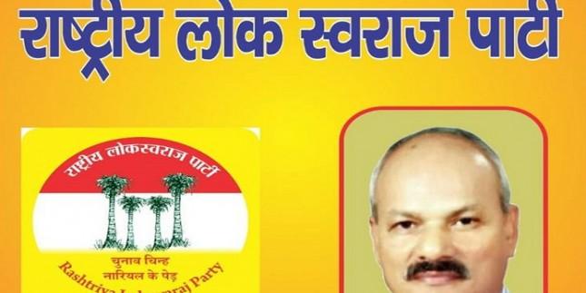 राष्ट्रीय लोक स्वराज पार्टी ने 8 प्रत्याशियों के नाम किए घोषित
