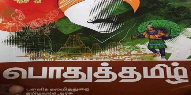 In T.N. textbook, Bharathiar gets a saffron hue