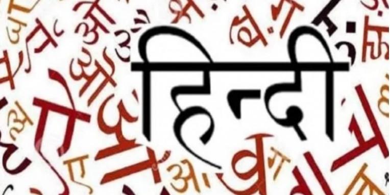 नई शिक्षा नीति: ठंडे बस्ते में नहीं मोदी सरकार के मुख्य एजेंडे में है हिंदी