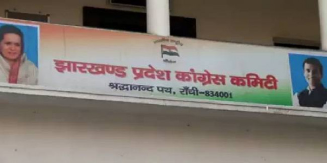Congress workers fight outside party office in Jharkhand
