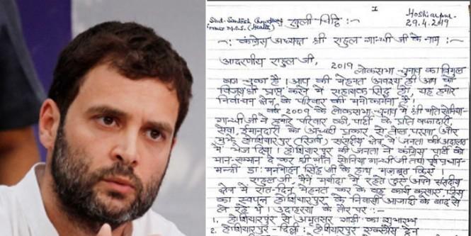 पूर्व केंद्रीय मंत्री संतोष की चिट्ठी में दिखा असंतोष, लिखा-राहुल जी वफादारी को दौलत से न तोलें