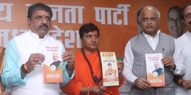 साध्वी प्रज्ञा सिंह ठाकुर  ने भोपाल के लिए पेश किया अपना Vision Document