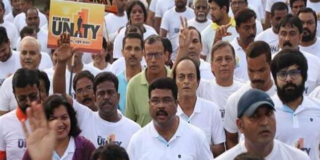 Run for Unity 2019 सात दशक मैं जो नहीं हुआ वह आज मोदी के नेतृत्व में हो रहा है: धर्मेंद्र प्रधान