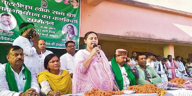 आरक्षण के नाम संविधान से हो रहा खिलवाड़: मीसा भारती