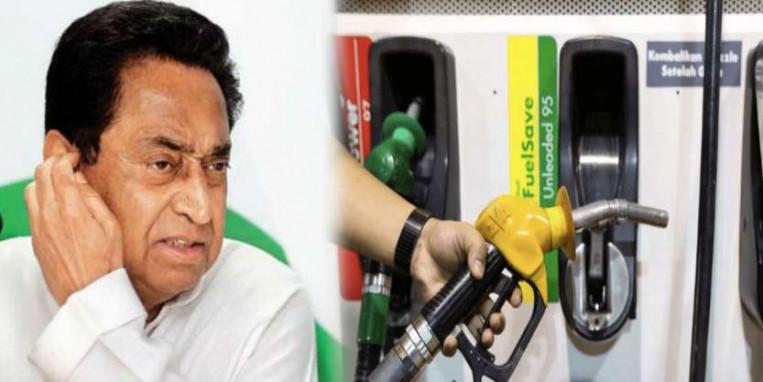 कमलनाथ सरकार ने पेट्रोल-डीजल पर बढ़ाया 5 फीसदी वैट, शराब के दाम में भी बढ़ोतरी